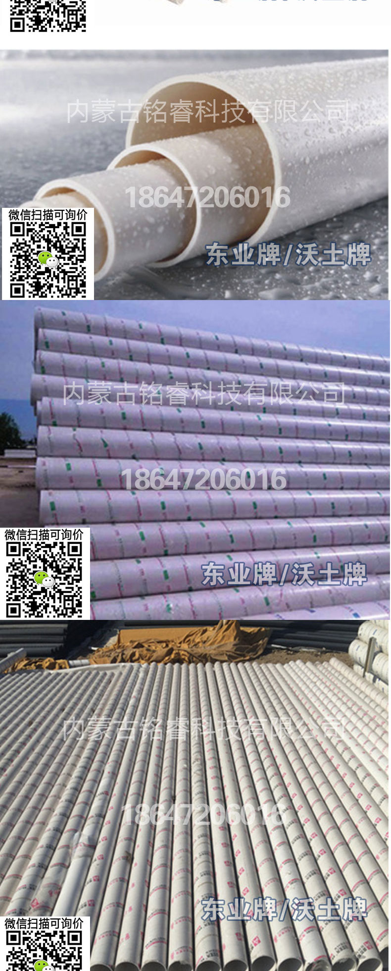 PVC-U排水管详情页_04.jpg