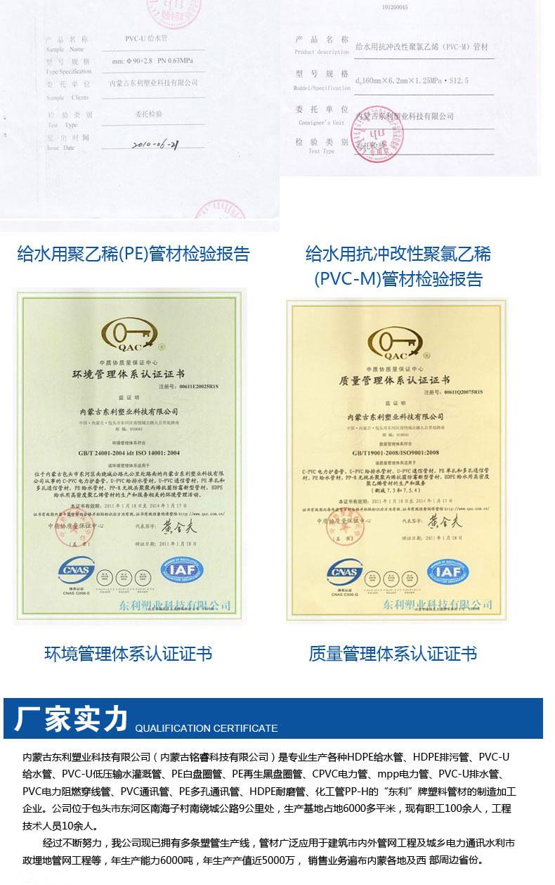 PVC-U雷竞技app免费下载详情页_09.jpg