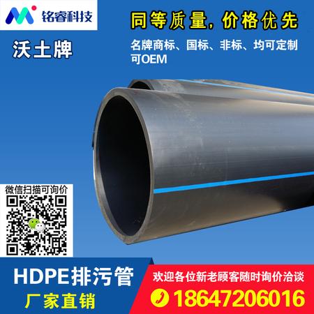 HDPE排污管