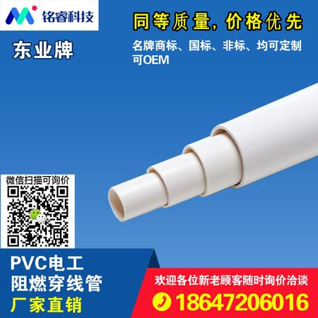 PVC电工阻燃穿线管