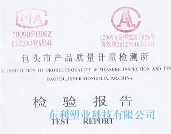 给水用聚乙稀(PE)管材检验报告001.jpg
