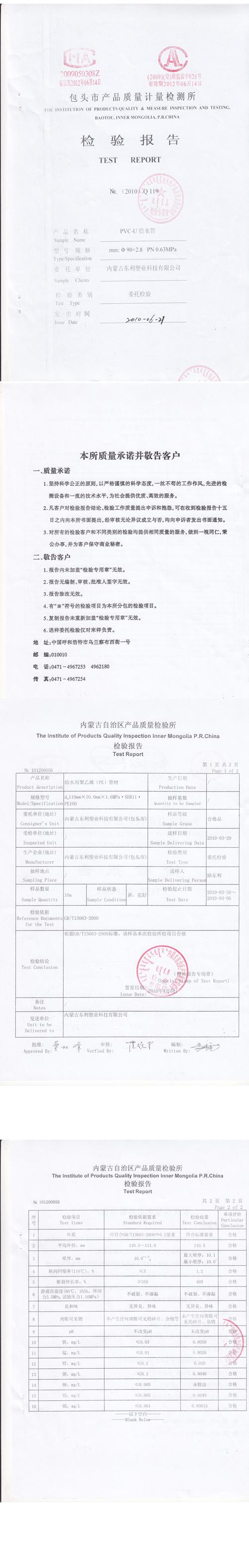 给水用聚乙稀(PE)管材检验报告002.jpg