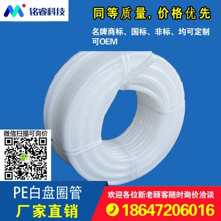 PE白盘圈管