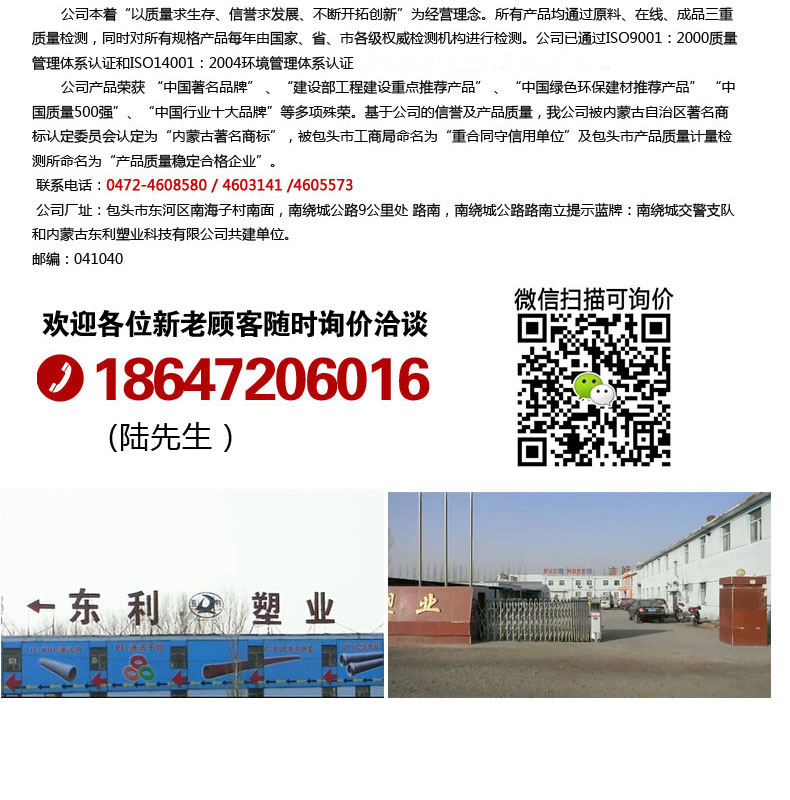 PVC-U雷竞技app免费下载详情页_10.jpg