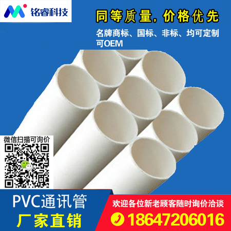 PVC通讯管