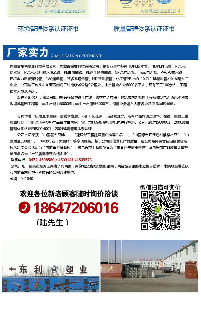 cpvc电力管详情页_08.jpg