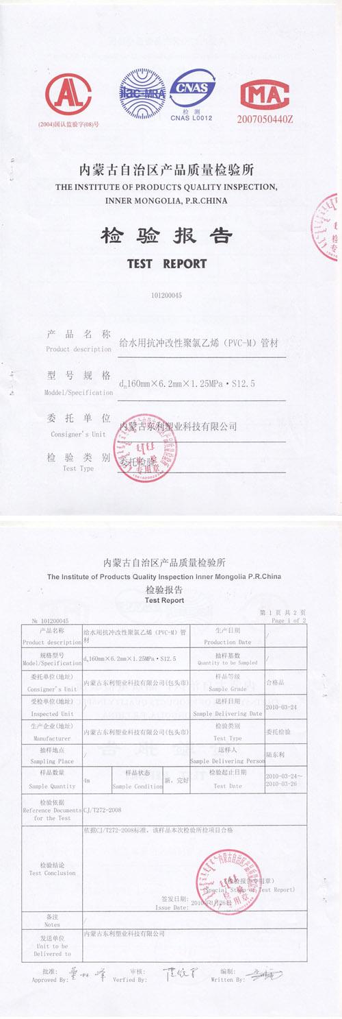 给水用抗冲改性聚氯乙稀(PVC-M)管材检验报告003.jpg