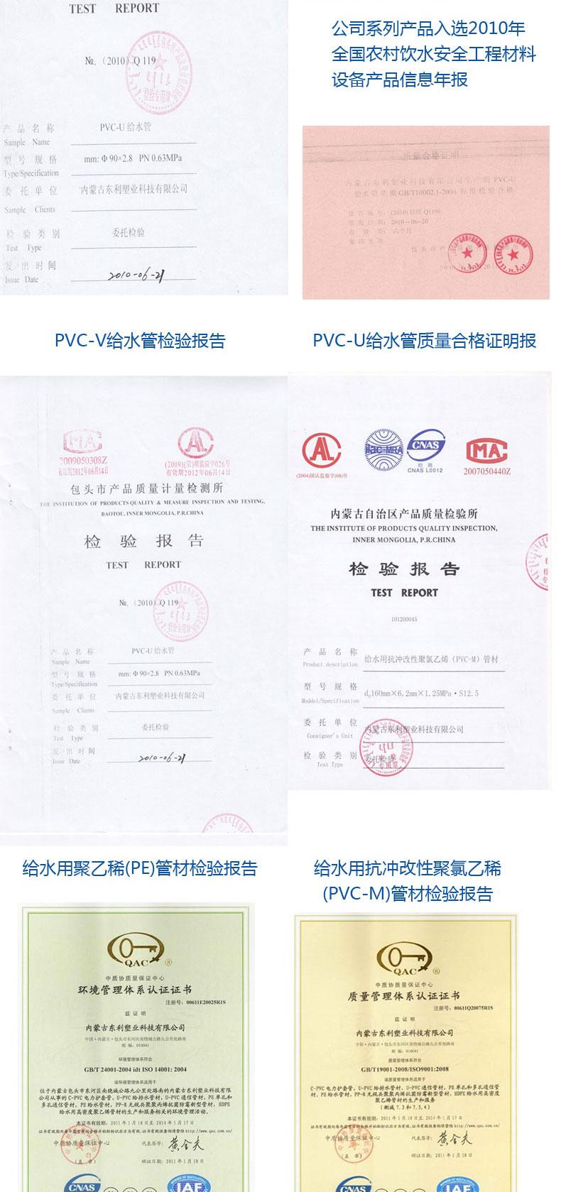 cpvc电力管详情页_07.jpg